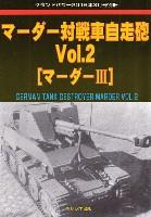 マーダー対戦車自走砲 Vol.2 (マーダー3)