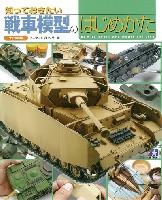 知っておきたい 戦車模型のはじめかた
