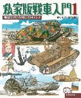 大日本絵画戦車関連書籍私家版戦車入門 1 無限軌道の発明と英国タンク