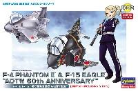 ハセガワたまごひこーき シリーズF-4 & F-15 飛行開発実験団 60周年記念 (2機セット)