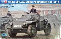 ドイツ Sd.Kfz.223 無線装甲車 (第1シリーズ)