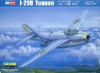 ホビーボス1/48 エアクラフト プラモデルサーブ J29B テュナン