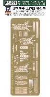 ピットロード1/700 エッチングパーツシリーズ日本海軍 工作艦 明石用