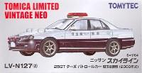 ニッサン スカイライン パトロールカー 埼玉県警 (2000年式)