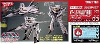 VF-1S ロイ・フォッカー スペシャル 2モードセット
