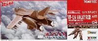 VF-1A 一般機 ファイターモード