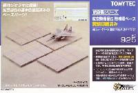 トミーテック技MIX航空装備品 5 駐機場ベース (黄線印刷済み)