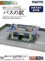 トミーテック建物コレクション (ジオコレ)バスの駅