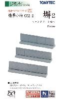 塀 2 -コンクリート塀-