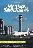 イカロス出版イカロスムック基礎からわかる空港大百科
