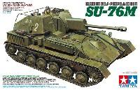 タミヤ1/35 ミリタリーミニチュアシリーズソビエト 自走砲 SU-76M