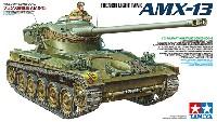 タミヤ1/35 ミリタリーミニチュアシリーズフランス軽戦車 AMX-13