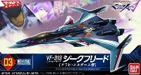 VF-31S ジークフリード ファイターモード (アラド・メルダース機)