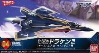 バンダイメカコレクション マクロスSv-262Hs ドラケン 3 ファイターモード (キース・エアロ・ウィンダミア機)
