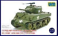 アメリカ M4シャーマン 中戦車 (105mm) VVSSサスペンション