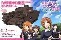 4号戦車D型改 (H型仕様) あんこうチーム (ガールズ&パンツァー 劇場版)