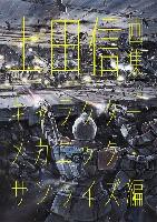 大日本絵画キャラクター関連書籍上田信画集 キャラクターメカニック・サンライズ編