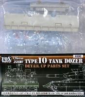 フォックスモデル (FOX MODELS)1/35 AFV ディテールアップパーツ10式戦車 ドーザーパーツセット