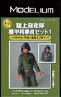 モデリウムミリタリーフィギュア陸上自衛隊 機甲科隊員セット 1 (61式戦車対応)