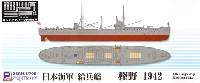 ピットロード1/700 スカイウェーブ W シリーズ日本海軍 給兵艦 樫野 1942 エッチング付