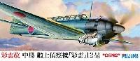 フジミ1/72 Cシリーズ彩雲改 中島艦上偵察機 彩雲 12型 (C6N2)