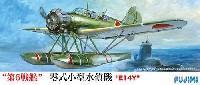 フジミ1/72 Cシリーズ零式小型水偵 (E14Y)
