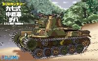 九七式中戦車 チハ 57mm砲塔 前期車台
