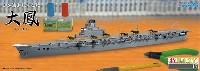 フジミ1/700 特EASYシリーズ日本海軍 航空母艦 大鳳
