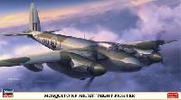ハセガワ1/72 飛行機 限定生産モスキート NF Mk.13 夜間戦闘機