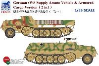 ブロンコモデル1/35 AFVモデルドイツ sWS ハーフトラック 弾薬運搬車 & 装甲ハーフトラック (2in1)