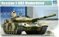 トランペッター1/35 AFVシリーズロシア T-90S 主力戦車