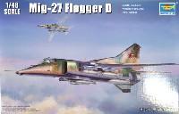トランペッター1/48 エアクラフト プラモデルMiG-27 フロッガーD