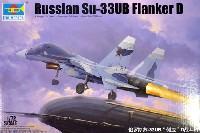 トランペッター1/72 エアクラフト プラモデルロシア Su-33UB フランカーD