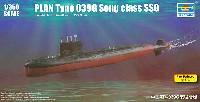 トランペッター1/350 艦船シリーズ中国人民解放軍 海軍 039G型 ソン級潜水艦