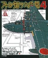 イラストで見る末期的兵器総覧 アナタノ知ラナイ兵器 4