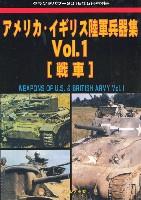 アメリカ・イギリス陸軍兵器集 Vol.1 戦車