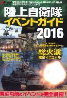 陸上自衛隊 イベントガイド 2016