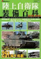 陸上自衛隊 装備百科 2016-2018