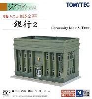 トミーテック建物コレクション (ジオコレ)銀行 2