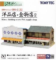 トミーテック建物コレクション (ジオコレ)洋品店・金物店 2