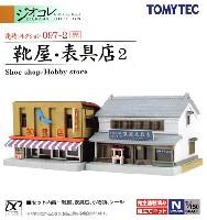 トミーテック建物コレクション (ジオコレ)靴屋・表具店 2
