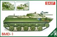 SKIF1/35 AFVモデルBMD-1 空挺装甲車 サガー搭載型