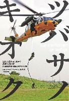 大日本絵画航空機関連書籍ツバサノキオク 震災・災害に立ち向かう救難最後の砦 自衛隊救難部隊の真実と実態