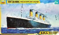 ズベズダ帆船R.M.S. タイタニック
