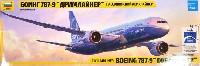 ズベズダ1/144 エアモデルボーイング 787-9 ドリームライナー