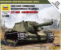 ズベズダART OF TACTICSU-152 ソビエト自走砲