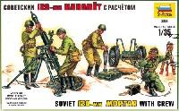 ズベズダ1/35 ミリタリーソビエト 120mm追撃砲 w/クルー