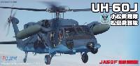 フジミAIR CRAFT (シリーズF)UH-60J 小松救難隊/松島救難隊 JASDF 迷彩塗装機
