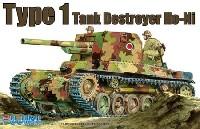 フジミ1/76 ワールドアーマーシリーズ日本陸軍 一式砲戦車 ホニ