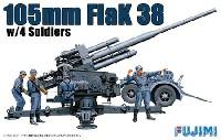 フジミ1/76 ワールドアーマーシリーズドイツ 105mm対空砲